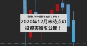 2020年12月末時点の投資実績を公開
