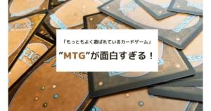 MTGが面白すぎる!