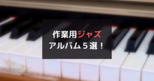 作業用ジャズアルバム5選