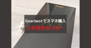 Gearbestでスマホを購入