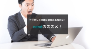 nendのススメ!