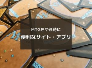 MTGのデッキを作る時に参考になるサイトと便利アプリの紹介