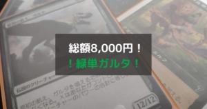 【MTGパイオニア:緑単ガルタ】初心者におススメの安いMTGデッキ!
