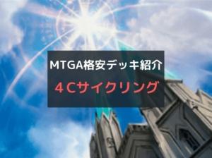 サイクリングデッキの紹介 MTG