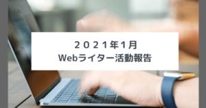 2021年1月Webライター活動報告