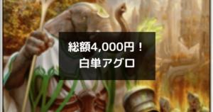【パイオニア:白単】MTG入門におススメ!4,000円の格安デッキ!