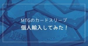 カードスリーブをAmazonアメリカで個人輸入してみた!