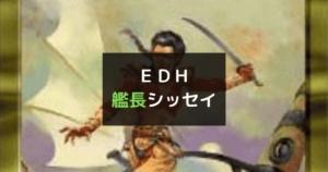 【EDH:艦長シッセイ】安価で組めるMTG統率者デッキの紹介!