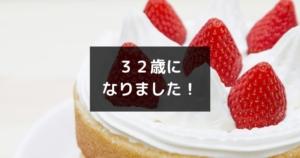 ユッケロムお誕生日記念のホールケーキ