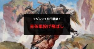 【モダン:赤茶単】総額10,000円の格安MTGデッキの紹介!