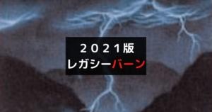 2021 レガシー バーン MTG