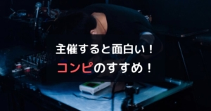 音楽コンピ主催のススメ!