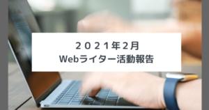 2021年2月副業報告