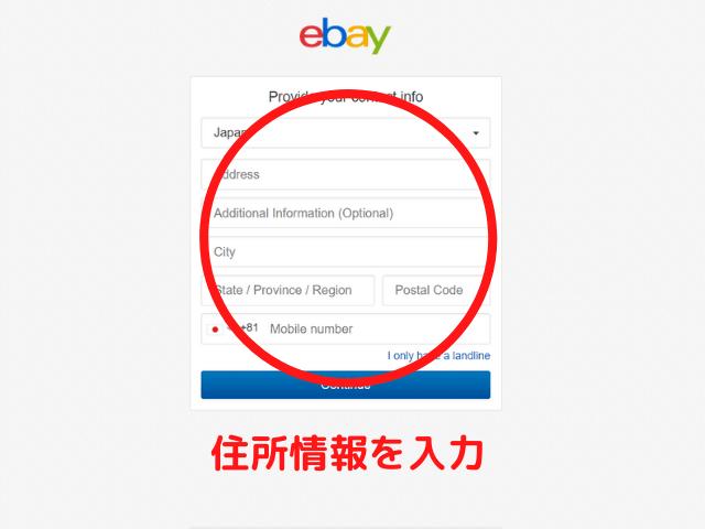 ebay住所登録④