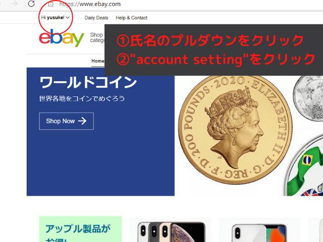 ebay住所登録①