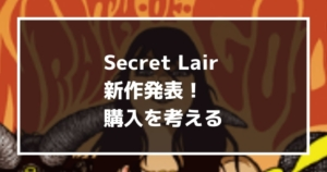 Secret lair 新作発表