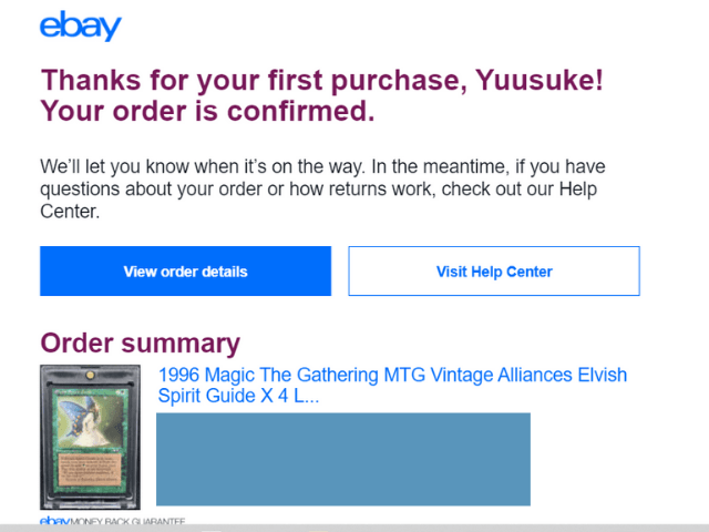 ebay購入完了メール