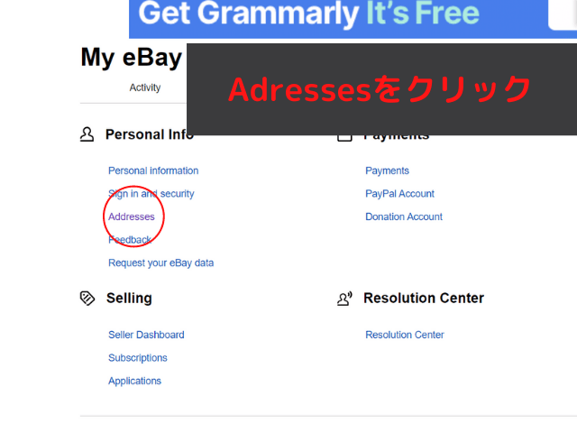 ebay住所登録②