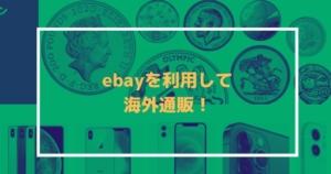 ebayを利用して海外通販!