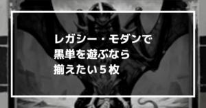 レガシー・モダンの黒5枚