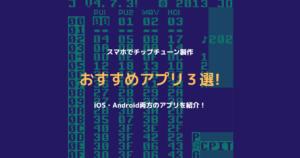 チップチューン製作おススメアプリ3選
