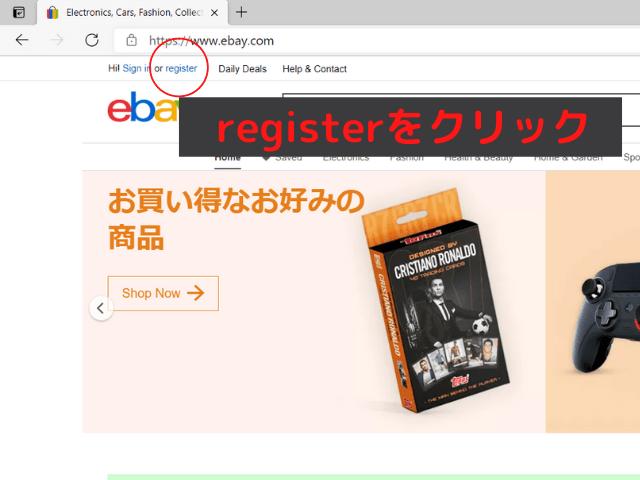 ebay登録①