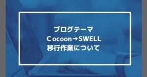 CocoonからSWELLへの移行作業