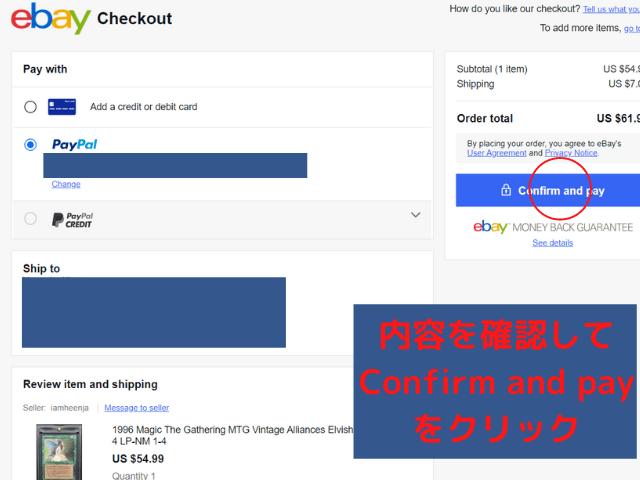 ebay購入②