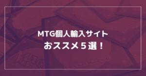 MTG個人輸入サイトおすすめ5選