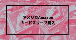 アメリカAmazonでカードスリーブ購入