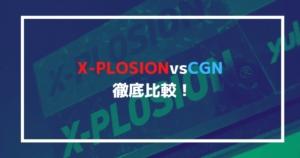 X-PLOSIONvsCGNプロテイン徹底比較