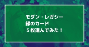モダン・レガシーの緑のカード MTG