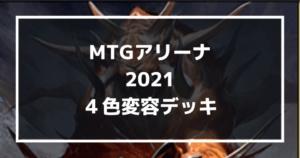 【MTGアリーナ:4色変容】2021年スタンダードのデッキレシピ!