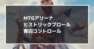 【MTGアリーナ:ヒストリックブロール】5テフェ統率者のデッキレシピ!