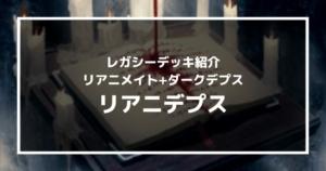 【レガシー:デプスリアニ】黒単リアニメイト+デプスのMTGデッキ!