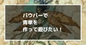 【MTG:パウパー】格安フォーマットpauperでも青単が組みたい!