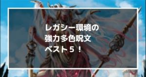 レガシーの強力多色呪文5選! MTG