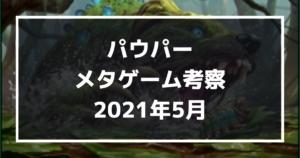 パウパーのメタゲーム考察2021年5月