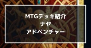 MTGデッキ紹介 ナヤアドベンチャー