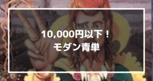 【MTG:モダン】1万円からが始める格安モダン!青単テンポのデッキレシピ!