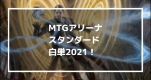 【MTGアリーナ:白単】好成績を収めている2021年初心者におススメのデッキ!