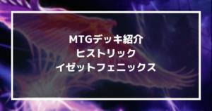 ヒストリックのイゼットフェニックス MTG