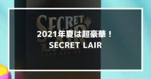 2021年夏のSECRET LAIR MTG