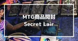 MTG商品開封 Secret Lair MTG