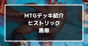 ヒストリック 黒単 MTG