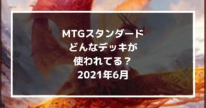 スタンダード 使用率 MTG