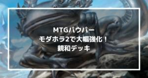 パウパー親和 MTG