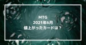 2021年6月に値上がったMTGカードは?