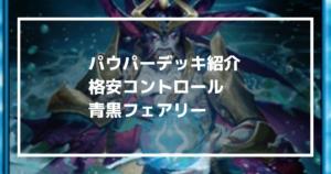 【パウパー:青黒フェアリー】MTGの格安フォーマットのコントロールデッキ!