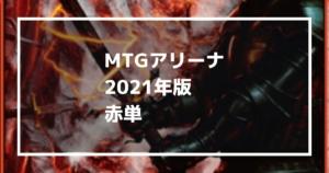 【MTGアリーナ:赤単】2021年、まず初心者におススメしたい格安デッキ!